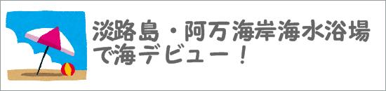 淡路島・阿万海岸海水浴場で海デビュー!