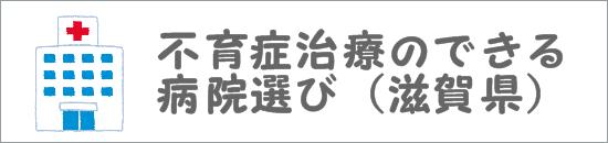 不育症治療のできる病院選び(滋賀県)
