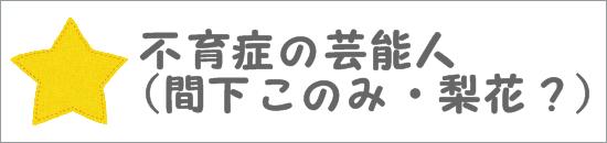 不育症の芸能人(間下このみ・梨花?)