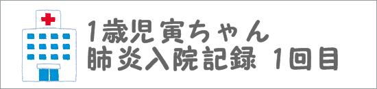 1歳児寅ちゃん肺炎入院記録 1回目