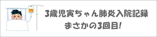 3歳児寅ちゃん肺炎入院記録 まさかの3回目!