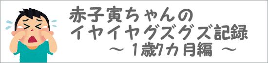 赤子寅ちゃんのイヤイヤグズグズ記録 1歳7ヶ月