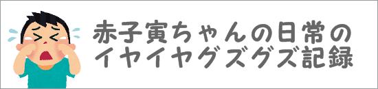 赤子寅ちゃんの日常のイヤイヤグズグズ編