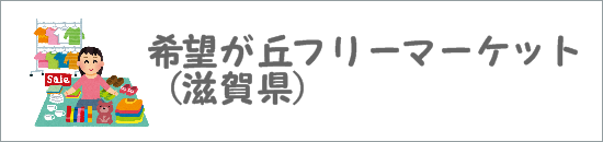 希望が丘フリーマーケット(滋賀県)