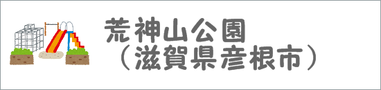 荒神山公園(滋賀県彦根市)