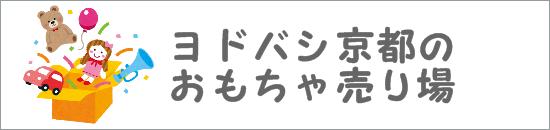 ヨドバシ京都のおもちゃ売り場