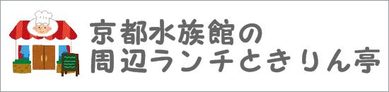 京都水族館の周辺ランチと麒麟亭