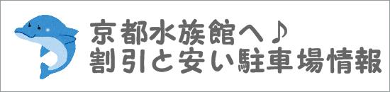 京都水族館へ♪割引と安い駐車場情報