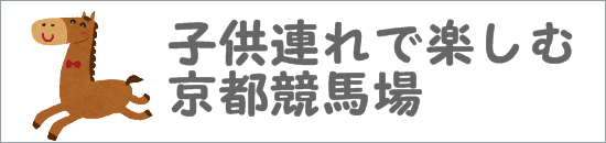 kyotokbjw