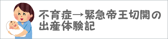 不育症→緊急帝王切開の出産体験記
