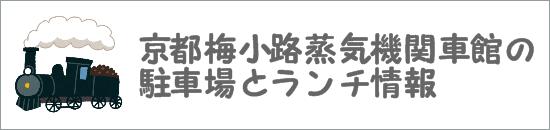京都梅小路蒸気機関車館の駐車場とランチ情報